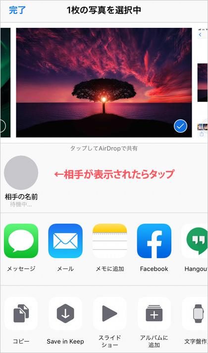 iPhone同士でデータを送り合うならAirDropが便利!