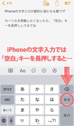 iPhoneの文字入力が楽になる裏技