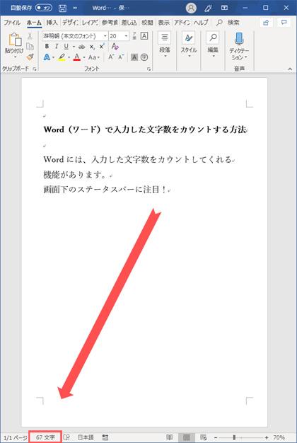 Word(ワード)で入力した文字数をカウントする方法