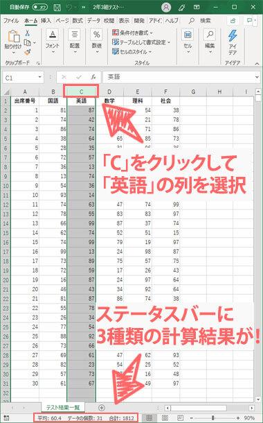 【超初級】Excel(エクセル)の最も簡単な関数はワンクリックから!