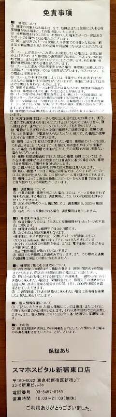【リアルレポート】新宿の修理屋でAndroidの画面交換してみた