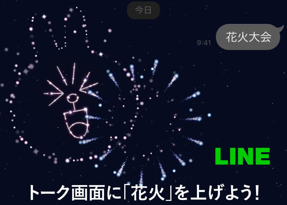 夏限定! LINEの隠れ機能「花火」トークで背景に花火が出現!