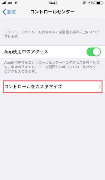 【iPhone】コントロールセンターをカスタマイズしてみよう!