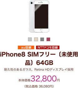 【格安SIM】イオンモバイルの料金プランが充実してスゴイ!iPhoneも可